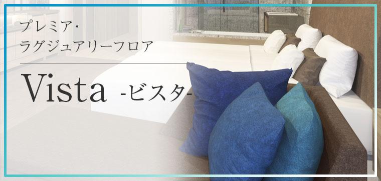 新客室「Vista(ビスタ)」