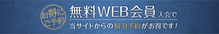 無料WEB会員入会でお得