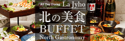 北の美食BUFFET~North Gastronomy~