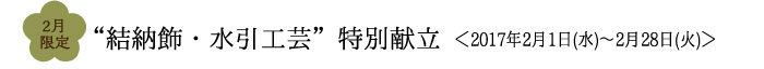 201702rantei_demtou_menu.jpg