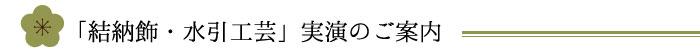 201702rantei_demtou_zituen.jpg
