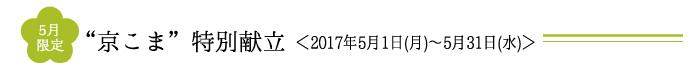 201705ranteidentou-tytle_komdate.jpg