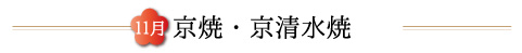 201705ranteidentou-tytle_kyoyaki.jpg