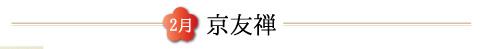 201705ranteidentou-tytle_kyoyuzen.jpg