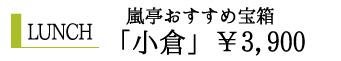 201705ranteidentou-tytle_ogura.jpg