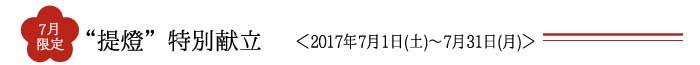 201707ranteidentou-tytle_komdate.jpg