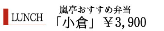 201707ranteidentou-tytle_ogura.jpg