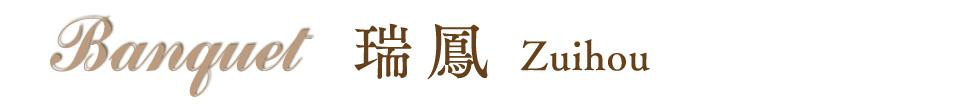 2017bridal-zuihou.jpg
