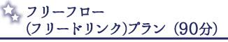 【2017】hoshizora-freedrink.jpg