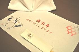 お祝い敷紙-嵐亭280x185.jpg