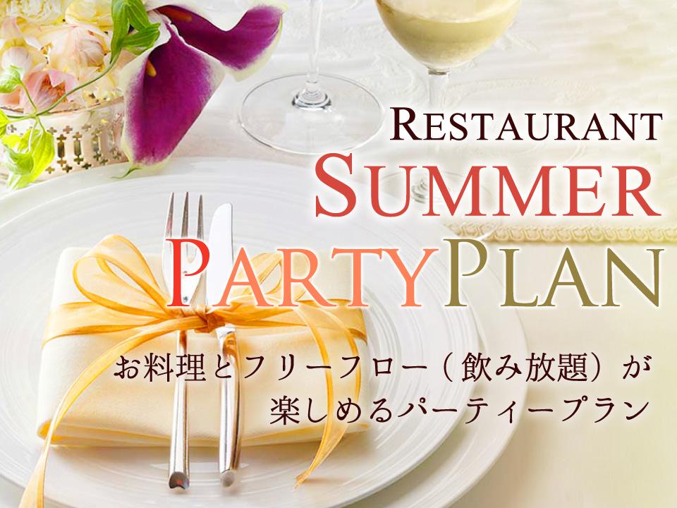 レストラン夏のパーティープラン