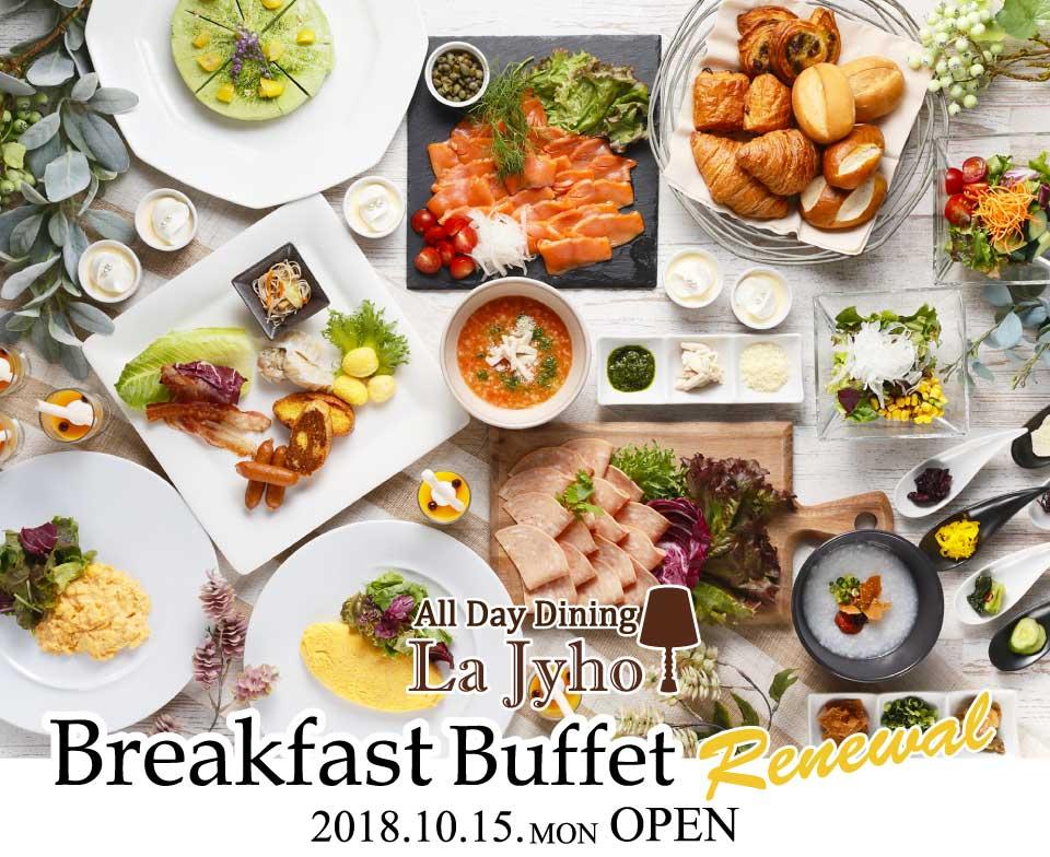 朝食ビュッフェリニューアル