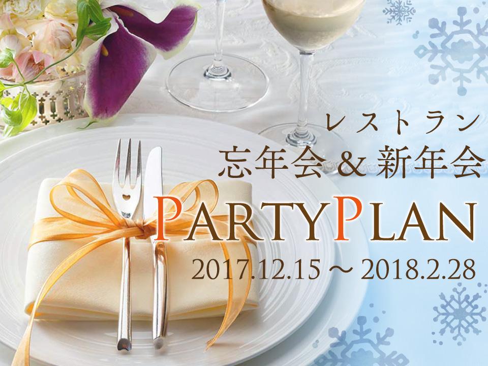 レストラン忘年会新年会