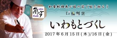 201706iwamotodukushi399.jpg