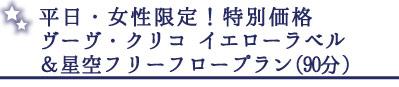 2017hosizora-late_tokutenT.jpg