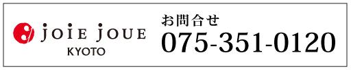 2017joiejoue_tel2.jpg