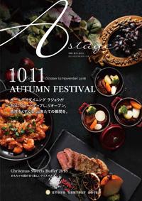 レストラン情報誌1011