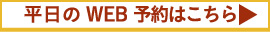 resresav_heizitsu.jpg