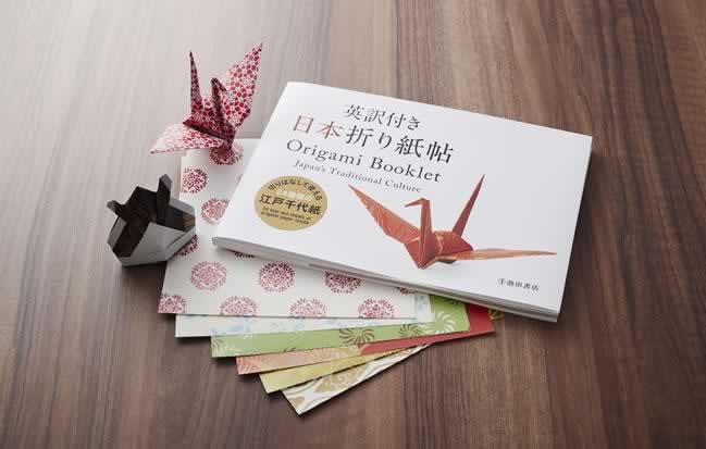 <新発売> 折り紙帖 ORIGAMI BOOKLET