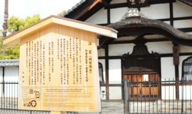 妙心寺の明智風呂