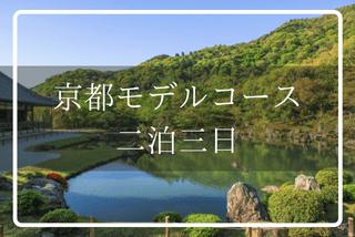 京都の魅力を感じる「二泊三日」観光モデルコースイメージ>