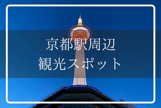 【京都駅周辺】おすすめ観光スポット|徒歩1分~20分で行ける名所をご紹介イメージ>