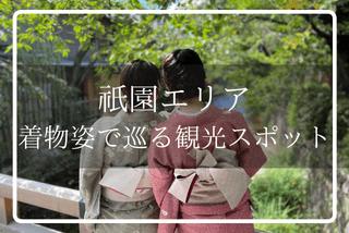 【祇園】着物姿で巡る観光スポット|京都デート・女子旅にぴったりイメージ>