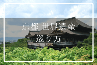 京都世界遺産17スポット一覧・めぐり方【解説マップ付き】イメージ>