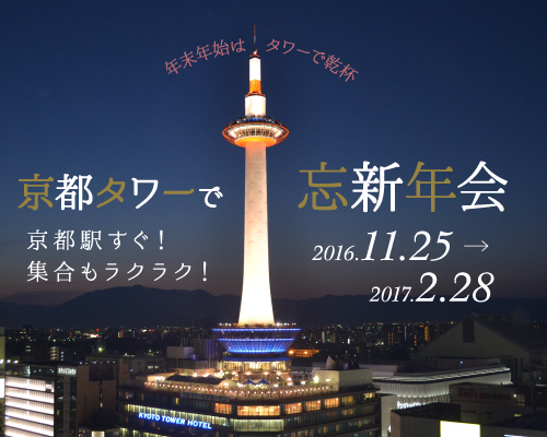忘新年会TOP.png