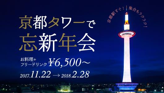 boushinnenkai2017_title1.png