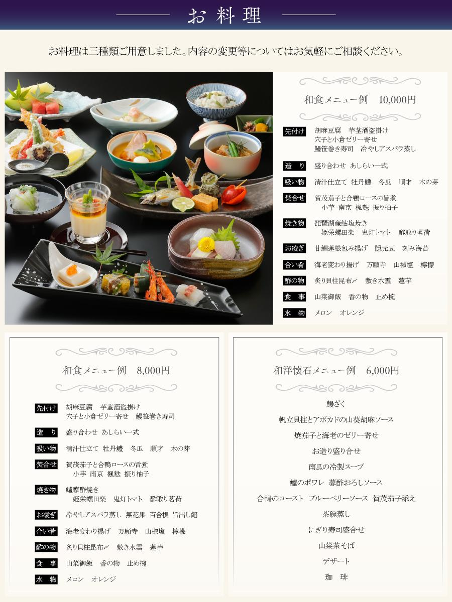 houyou_menu.png