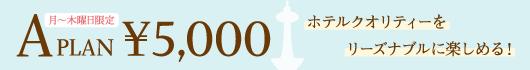 kansougeikai_menu5000.png