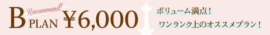 kansougeikai_menu6000.png