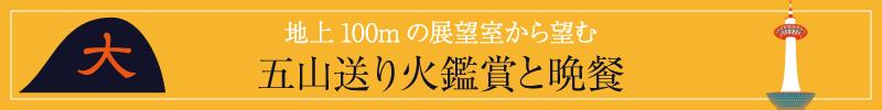 PU_okuribi_section1.png