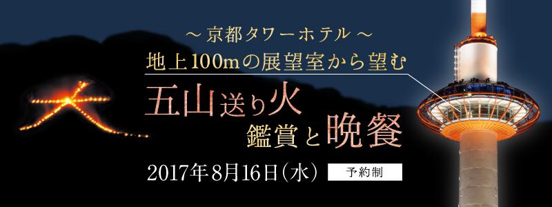 event_okuribi2017_title.png