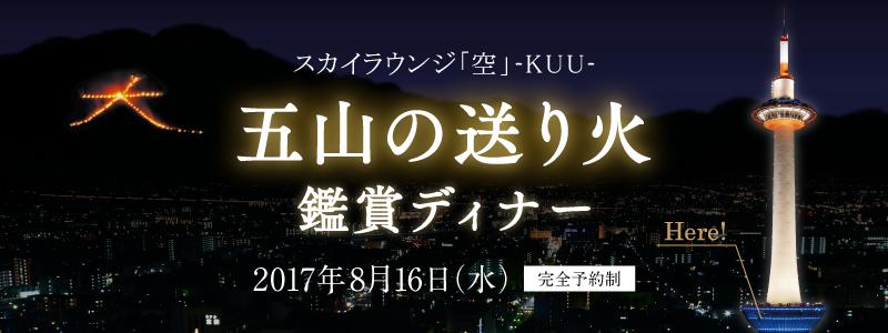 kuu_okuribi2017_title.png