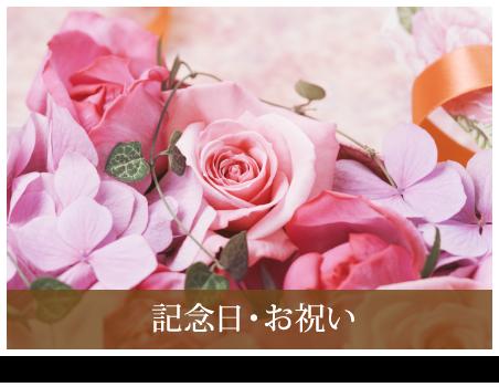記念日・お祝い