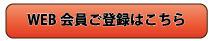 【2015】webyoyaku-bana1.jpg