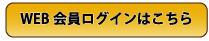 【2015】webyoyaku-bana2.jpg