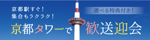kansougeikai_banner.png