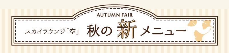 kuu_autumn_fair_title.png