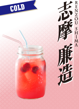 aoex_drink_shima.png