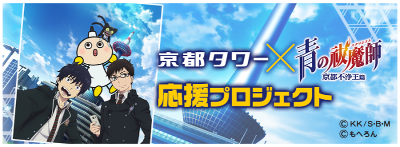 aoex_kyototower_banner1.png