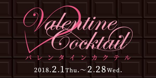 kuu_valentine2018_title.png