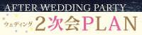 kuu_weddingpartyplan_200.jpg