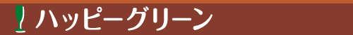 parfaitail_menu2.jpg
