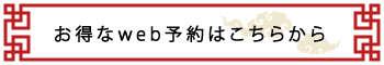 taiwan_booking_banner.jpg