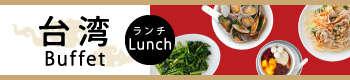 taiwan_lunch_banner.jpg