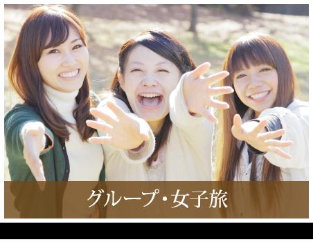 グループ・女子旅