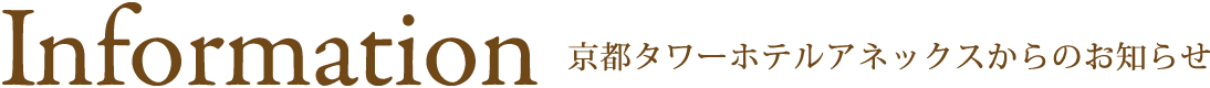 京都タワーホテルアネックスからのお知らせ